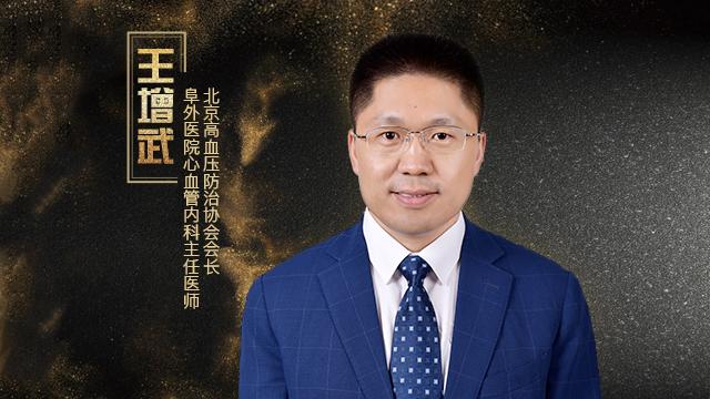 搜狐名医 | 阜外王增武:一定要知道的危险时刻!每天两个时间血压都升高