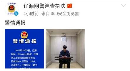 <b>发表侮辱国旗言论,25岁网民被警方连夜抓获</b>