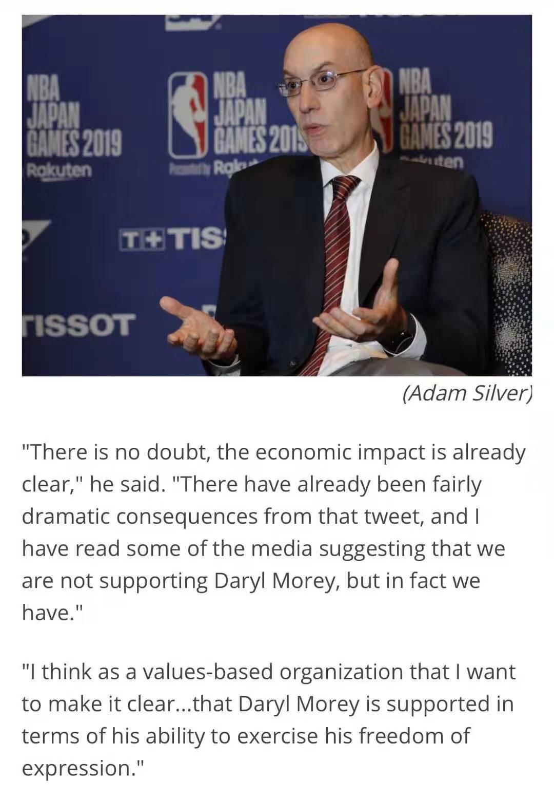 肖华竟表态支持莫雷 NBA总裁:我们是言论自由的联盟