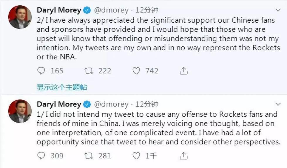 NBA火箭队总经理回应涉港言论,网友:我没听到道歉
