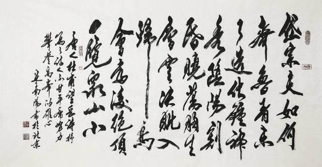 米南阳书法艺术品鉴