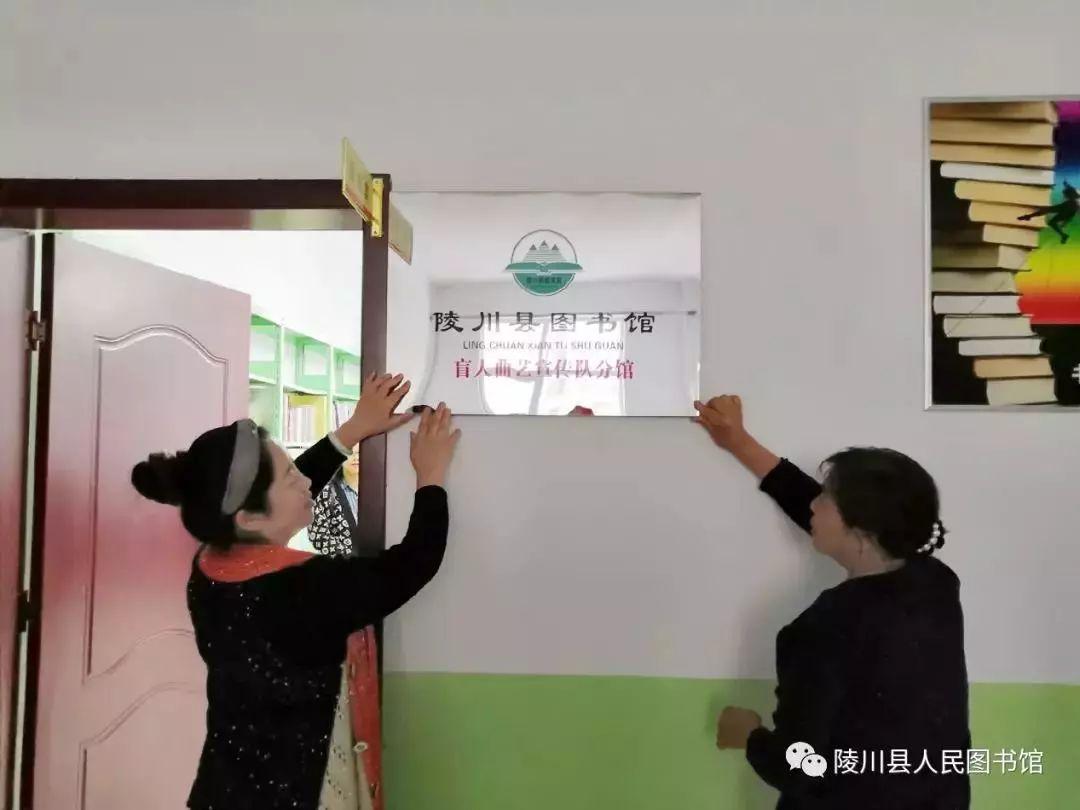 """【围观】晋城这里""""盲人图书馆""""开业啦!"""