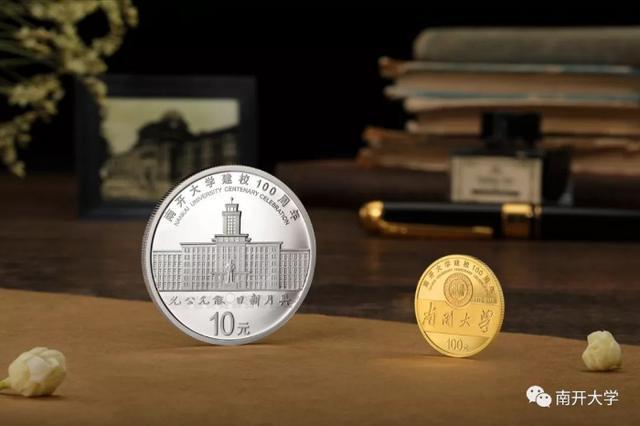 这所大学整整100岁了,央行发行纪念币