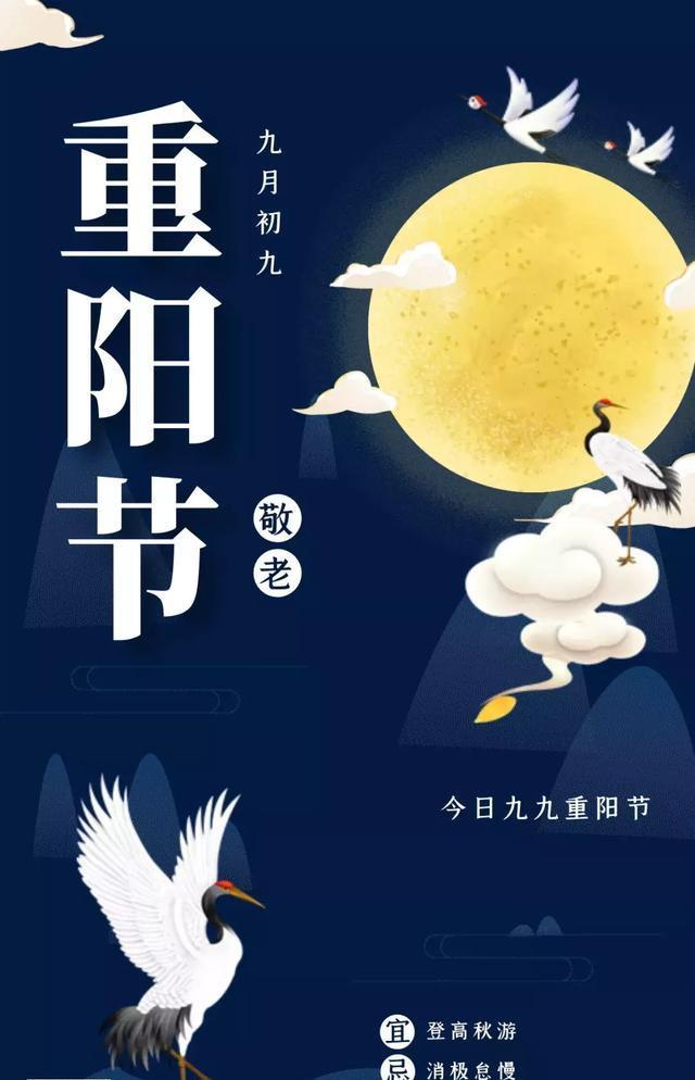 重阳佳节,祝愿所有在外游子 2019重阳快乐 早安