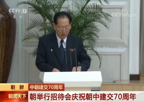 朝鲜举行招待会庆祝朝中建交70周年