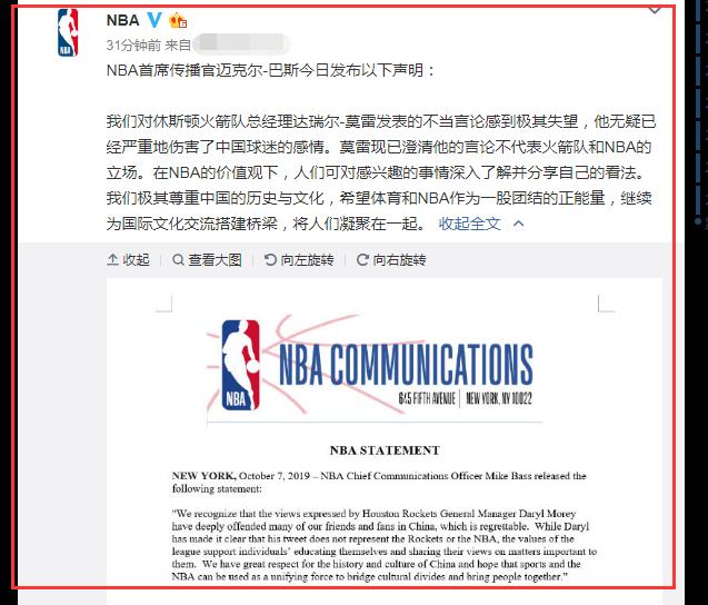 NBA官方声明暗含讽刺和不服,解职莫雷成泡影,中国网友呼吁抵制NBA