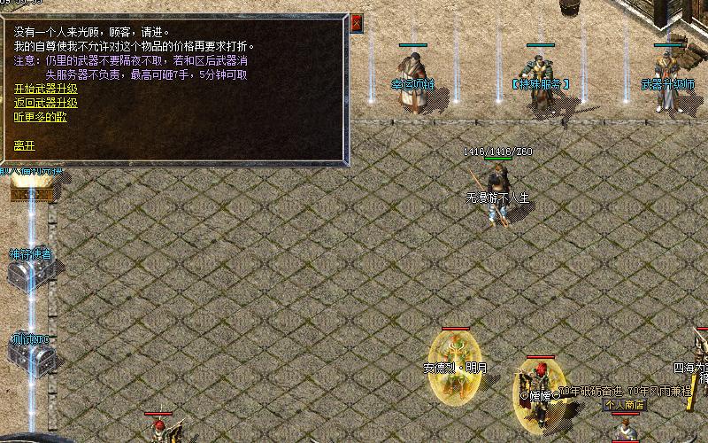 龙之神途:传奇升级武器,从一开始,就没有人说不敢