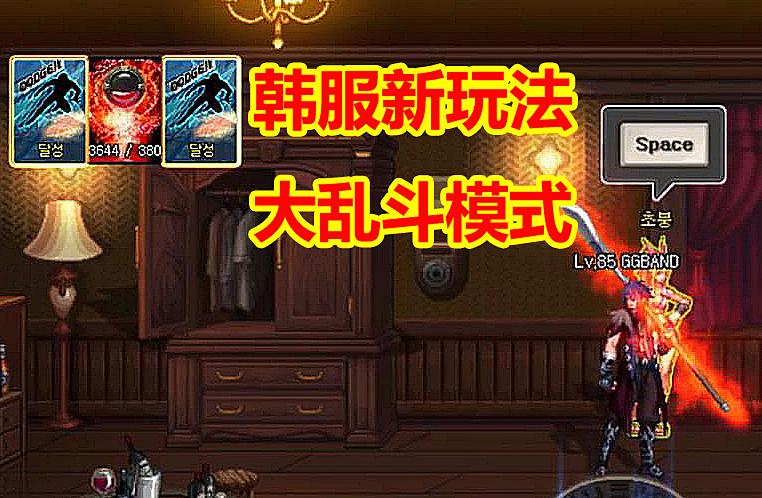 DNF10月韓服全新玩法:大亂斗模式,每角色6個技能,5殺勇冠全軍