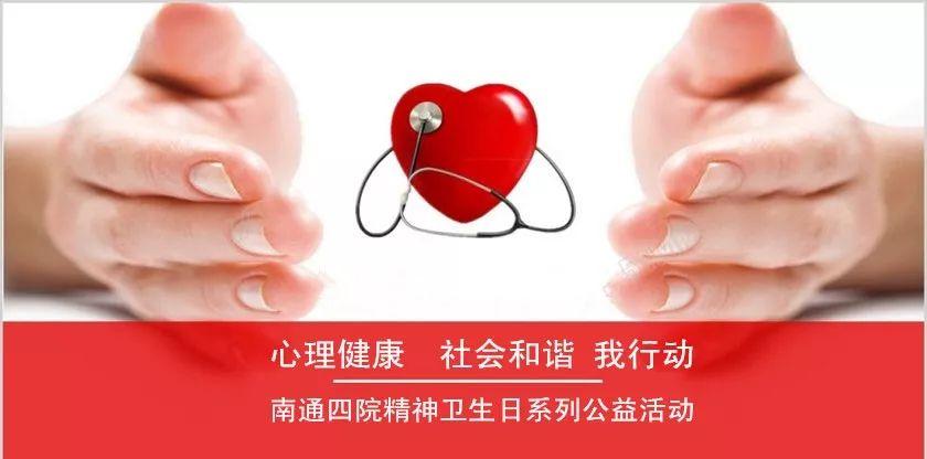 """""""心理健康  社会和谐 我行动""""——10月10日我院举办世界精神卫生日"""