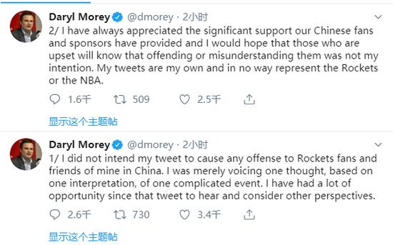 莫雷涉港不当言论事件后首发声称只代表个人,NBA官方表示遗憾