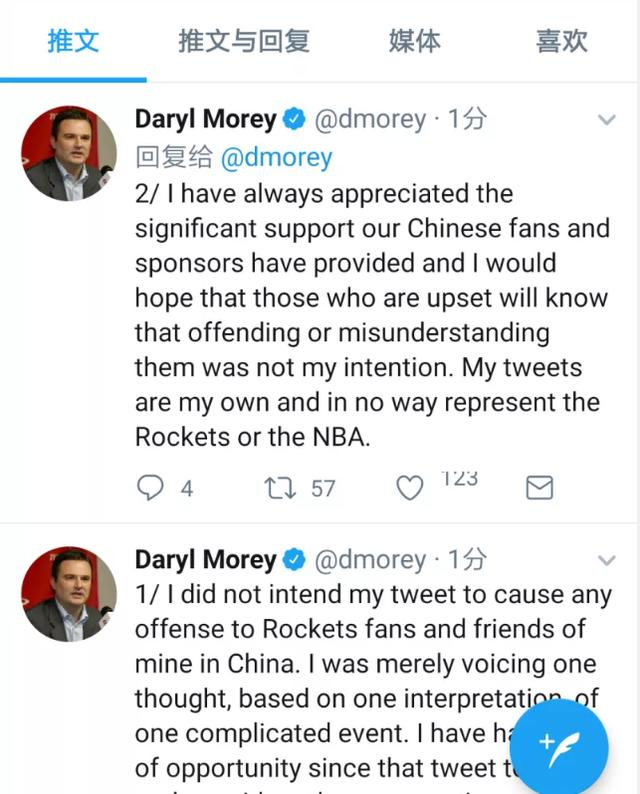 nba彻底凉了?NBA官方声明强调莫雷仅代表个人,全文无惩罚无道歉
