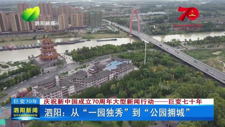 """<b>泗阳:从""""一园独秀""""到""""公园拥城""""</b>"""