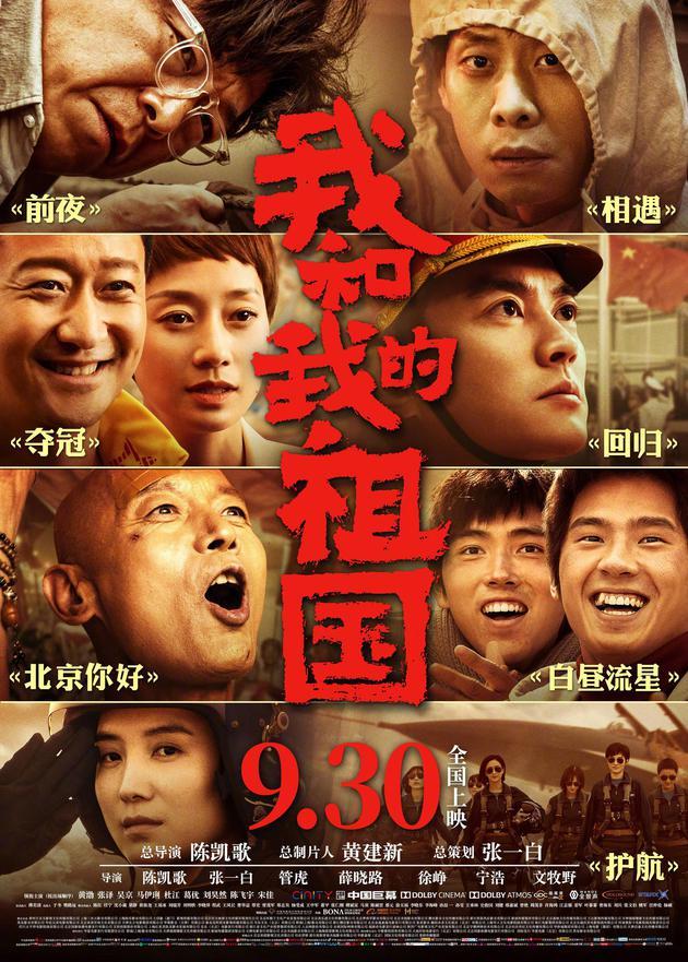 国庆档电影票房超50亿 《我和我的祖国》夺冠
