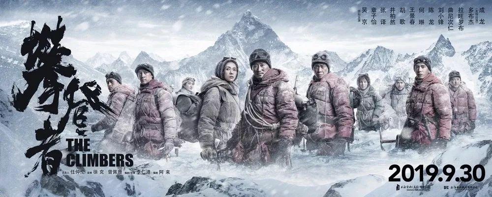 《攀登者》三个原型人物来自重庆,屈银华搭人梯丢掉十根脚趾