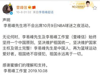 李易峰、范丞丞等多位艺人宣布退出NBA中国赛:坚决维护祖国统一