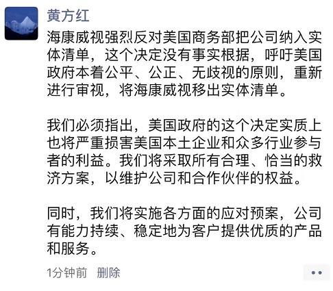 """海康威视临时停牌 海康威视董事长秘书表示强烈反对""""被列入实体名单"""""""