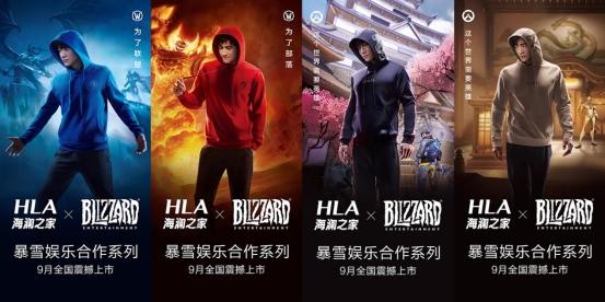 从大闹天宫到暴雪联名,海澜之家和中国男人的英雄情结杠上了!