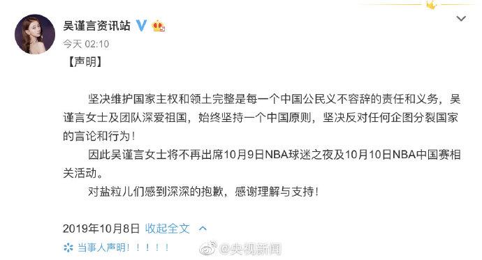 "NBA总裁支持莫雷""言论自由""?多位明星退出NBA中国赛"