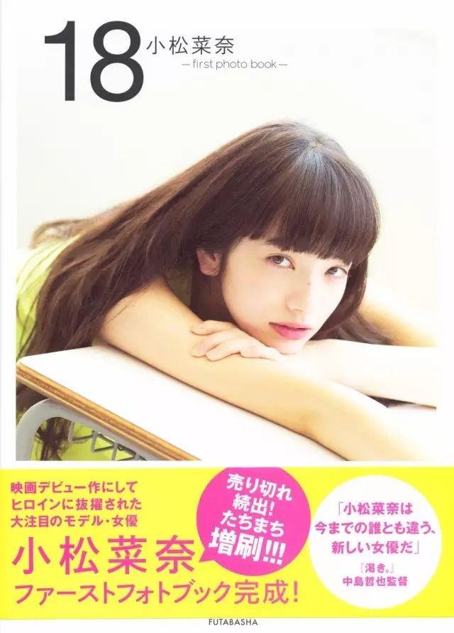 小松菜奈《 first photo book 18》