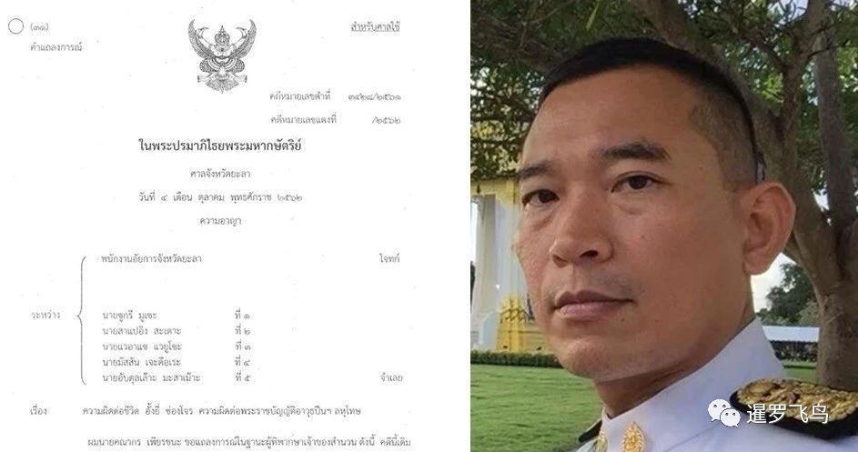 """泰国法官当庭自尽追踪:""""将判决归还法官 将正义归还人民""""广为传播"""