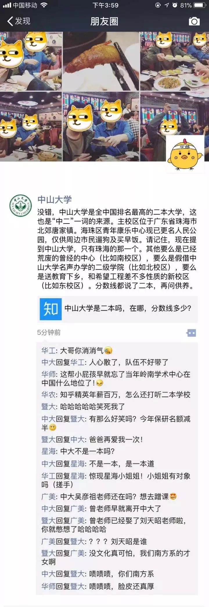 <b>广东各高校的沙雕朋友圈,哈哈哈哈够我笑一年</b>