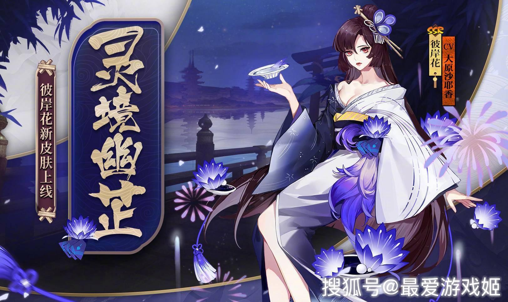 阴阳师彼岸花新皮肤灵境幽芷:蓝白浴衣花,白堇花真的没机会?
