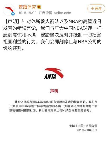 安踏体育:即刻停止与NBA公司的续约谈判
