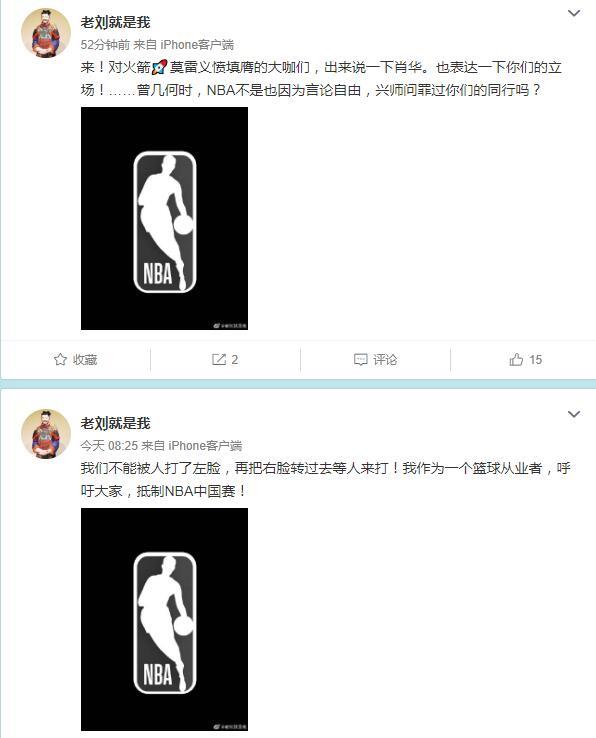刘宏疆呼吁抵制NBA中国赛:不能被打左脸还伸右脸