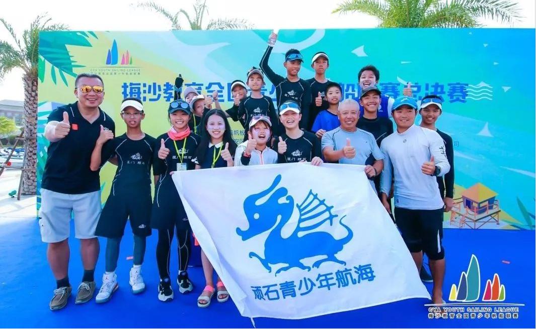 2019梅沙教育全国青少年帆船联赛总决赛圆满落幕