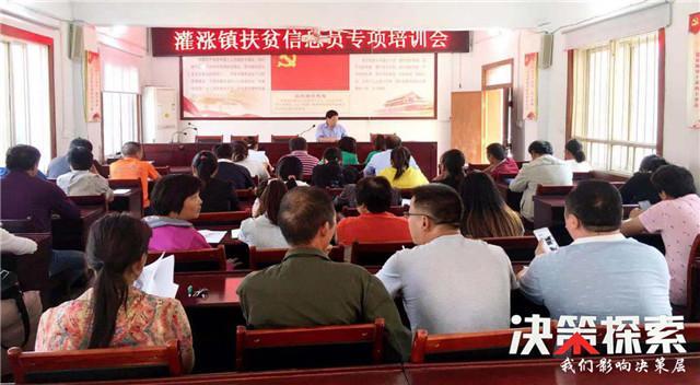 内乡县灌涨镇举办扶贫信息员专项培训会