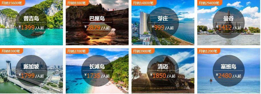 """十一后旅游价格""""跳水"""",国外这十个地方比国内还便宜"""