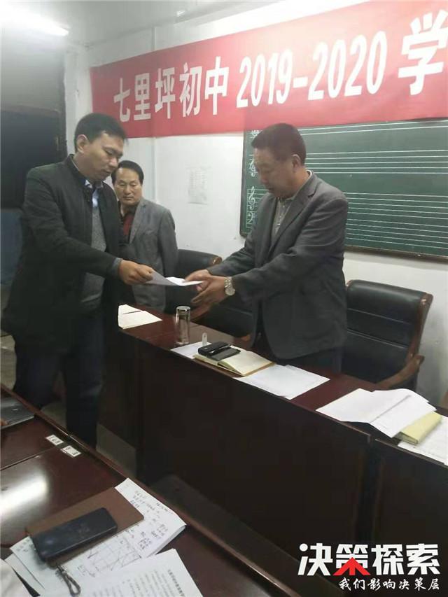 内乡县七里坪初中举行教育教学质量目标承诺书签订仪式
