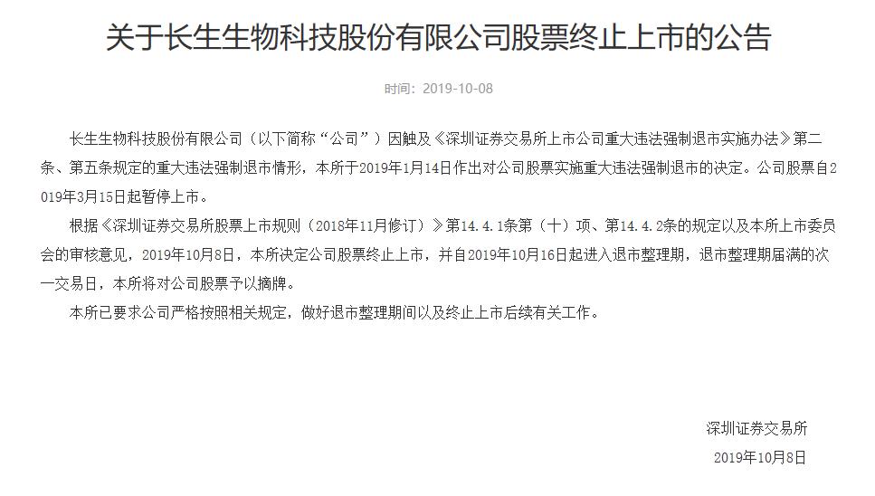 长生生物股票终止上市,10月16日进入退市整理期