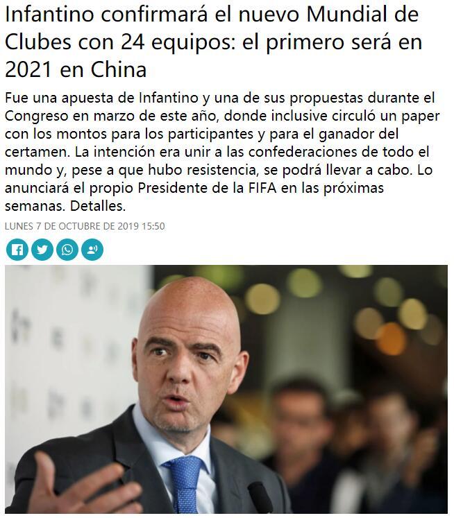 曝FIFA主席确认2021+2022世俱杯中国举办 扩军至24队