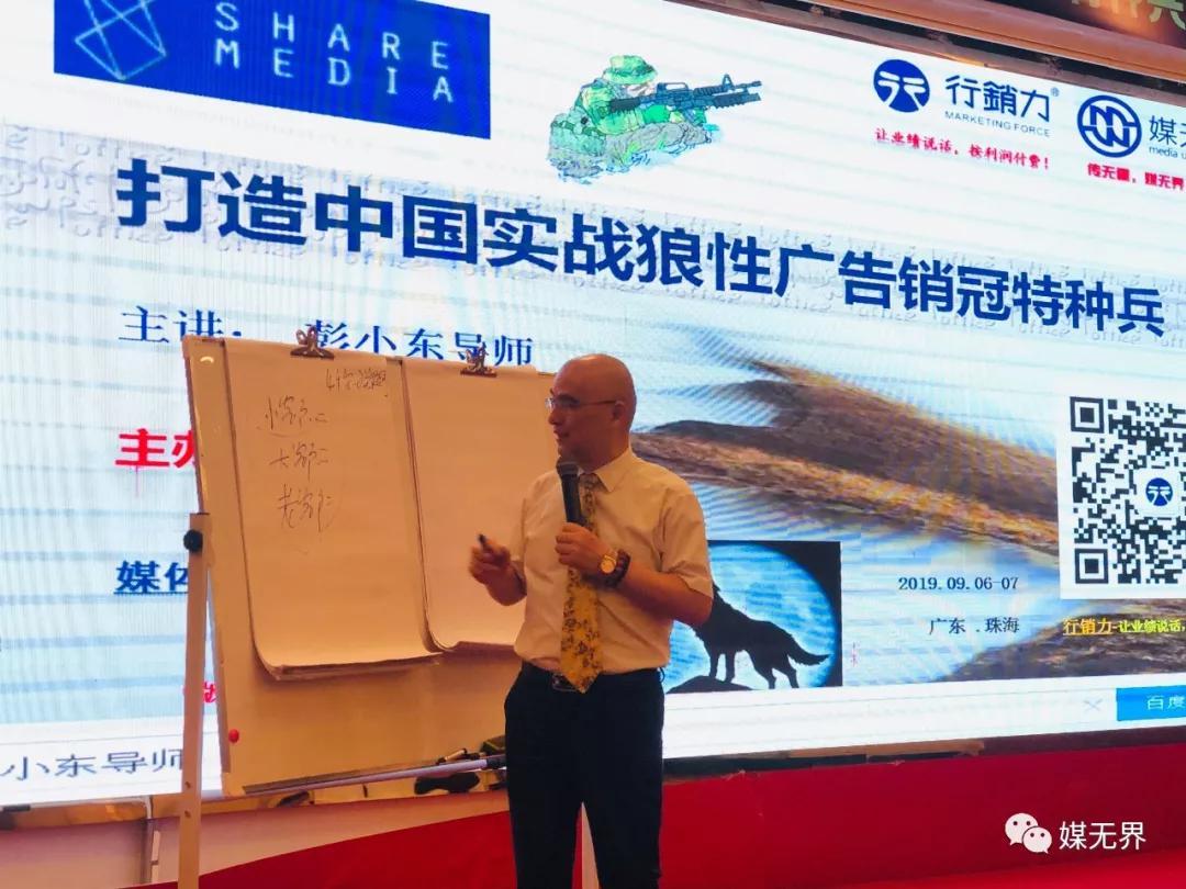 彭小东导师:广告主没有足够的广告预算要广告-郑州网站建设