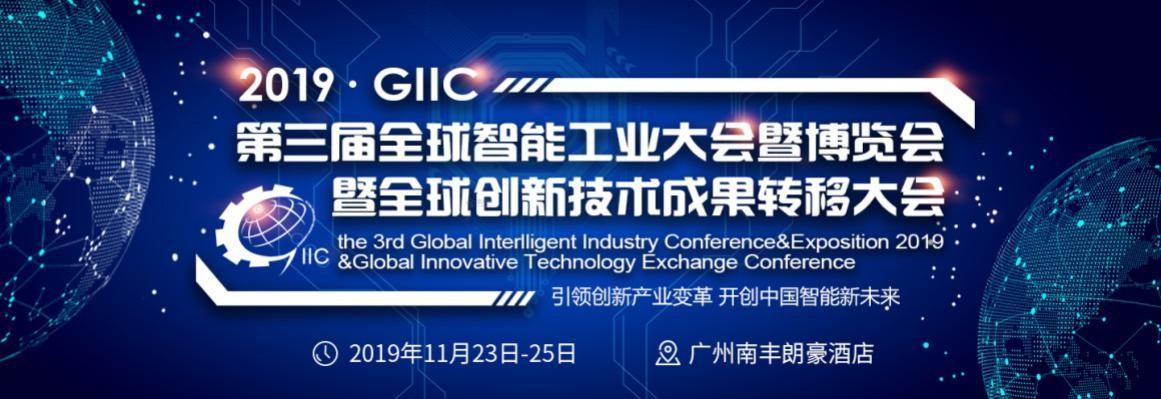 第三届全球智能工业大会召开在即——引领创新产业变革,开创中国智能新未来