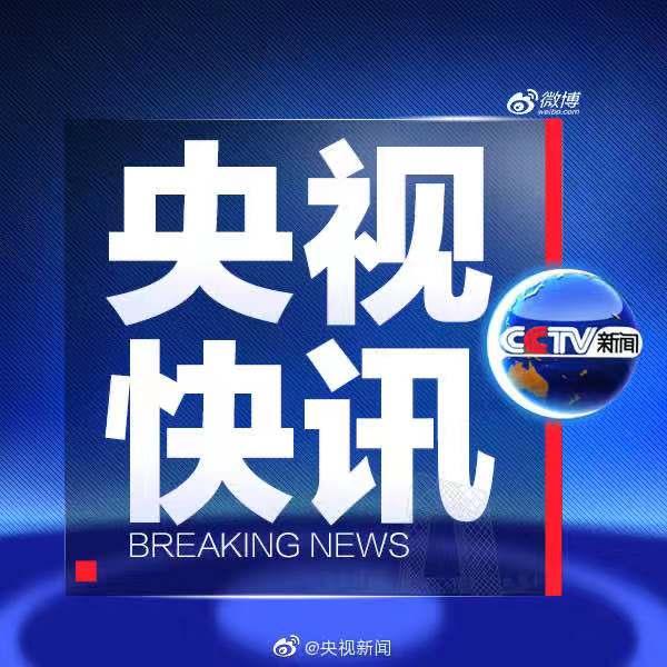 中央广播电视总台央视体育频道暂停NBA赛事转播安排