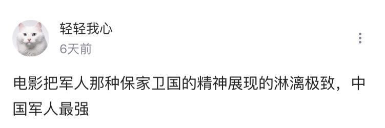 献礼片《士兵的荣耀》热播,开启国庆档网络献礼新模式