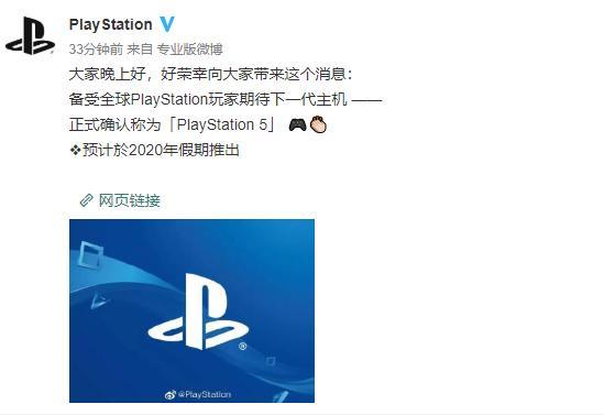 下一代PlayStation正式定名为PS5!2020年假期发售_游戏