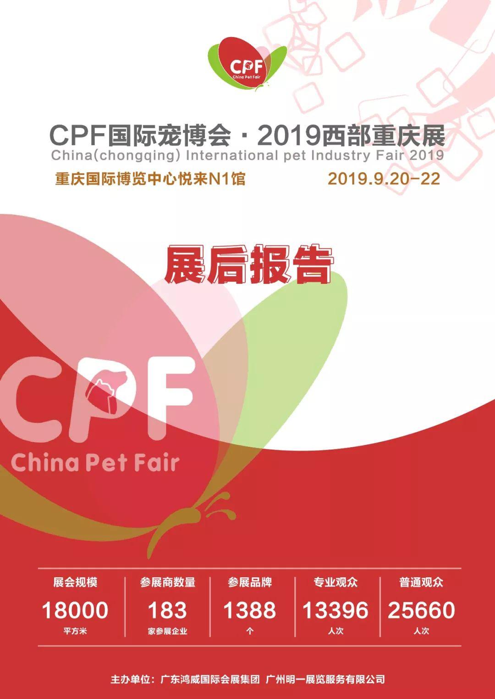 CPF国际宠博会·2019西部重庆展---展后报告