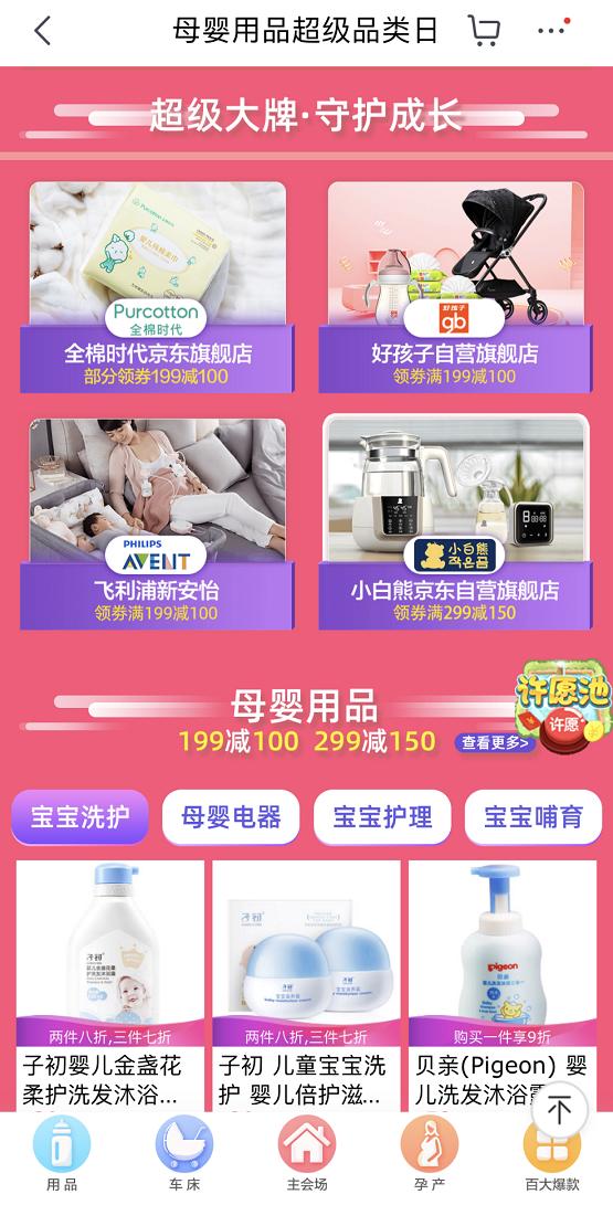 京东母婴超级品类日补贴史无前例,速来抢购吧!