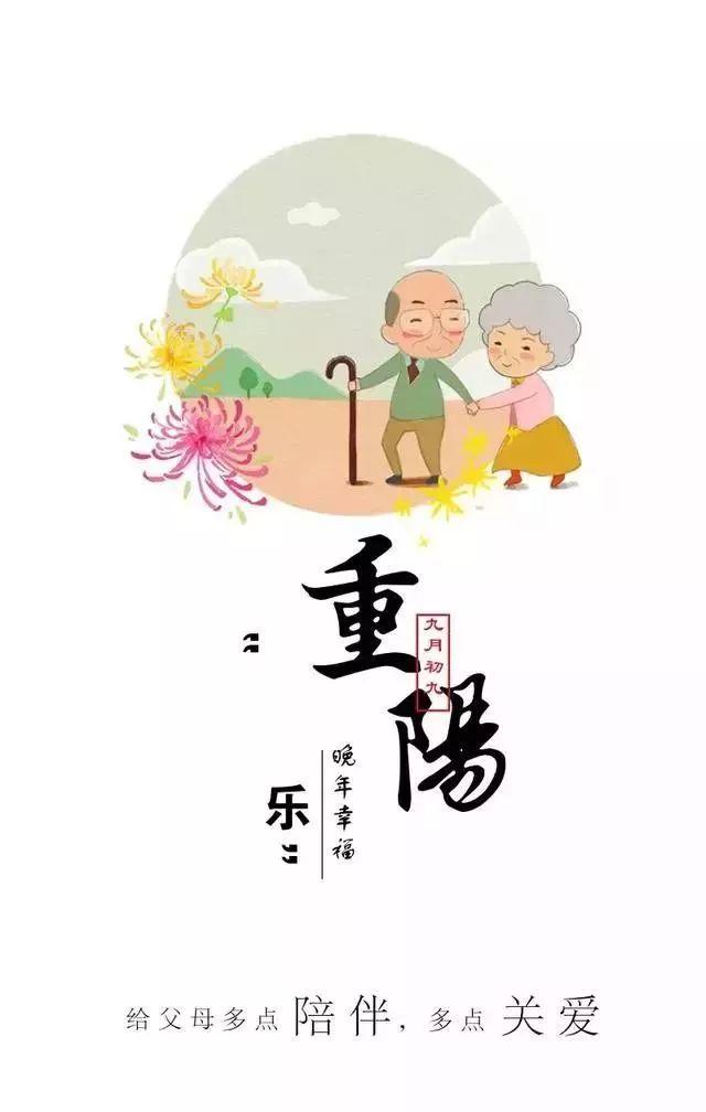 2019最新九九重阳节问候祝福语句子 九九重阳节祝福图片带字温馨
