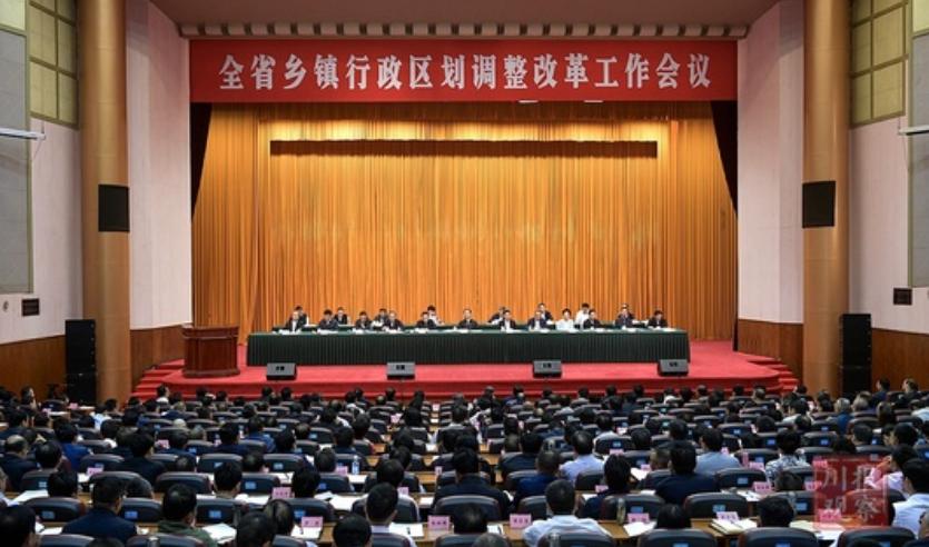 四川省委书记彭清华:齐心协力完成乡镇行政区划调整改革任务