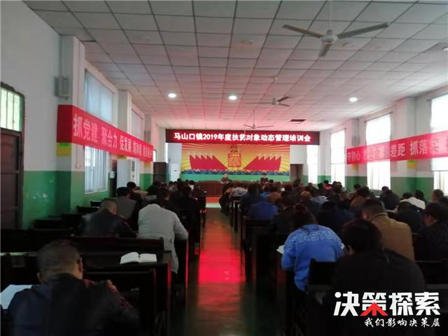内乡县马山口镇召开2019年度扶贫对象动态管理培训会