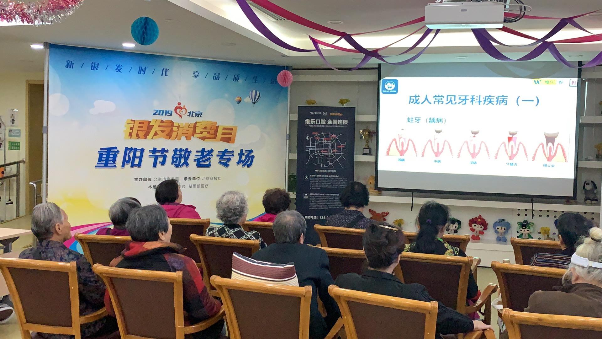 北京启动银发消费月,健康检查、优惠促销就在家门口