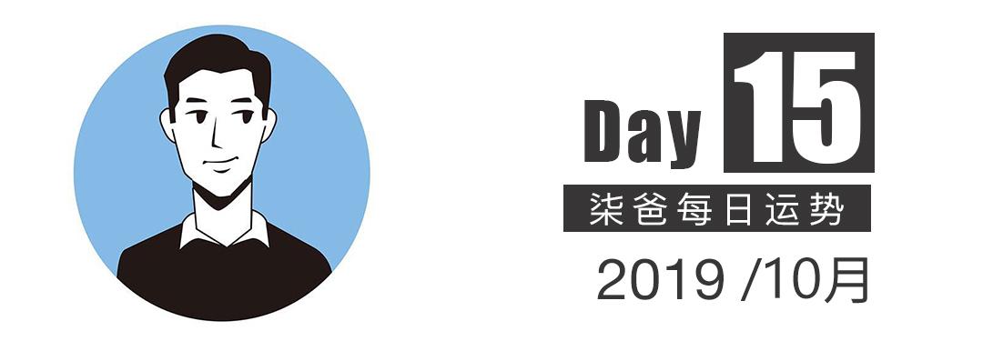 【柒爸日运10月15日】双子需注意基金安全,巨蟹睡眠质量不好