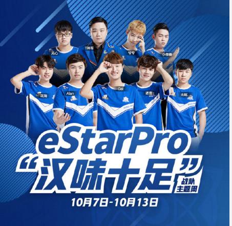 斗鱼KPL资讯:eStar主题周到来,水友:说eStar牛茶都说累了!