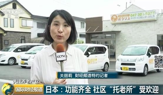 """日本""""托老所""""流行:老人白天运动娱乐,晚上回归家庭温暖"""