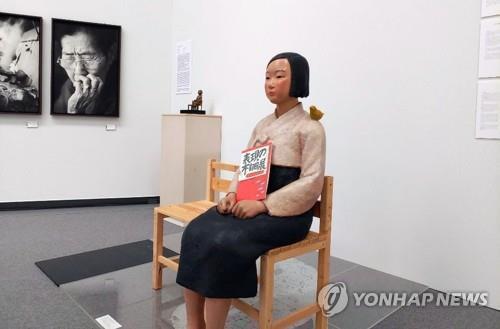 """被叫停65天后 韩国""""慰安妇""""少女像在日本重新展出_展览"""