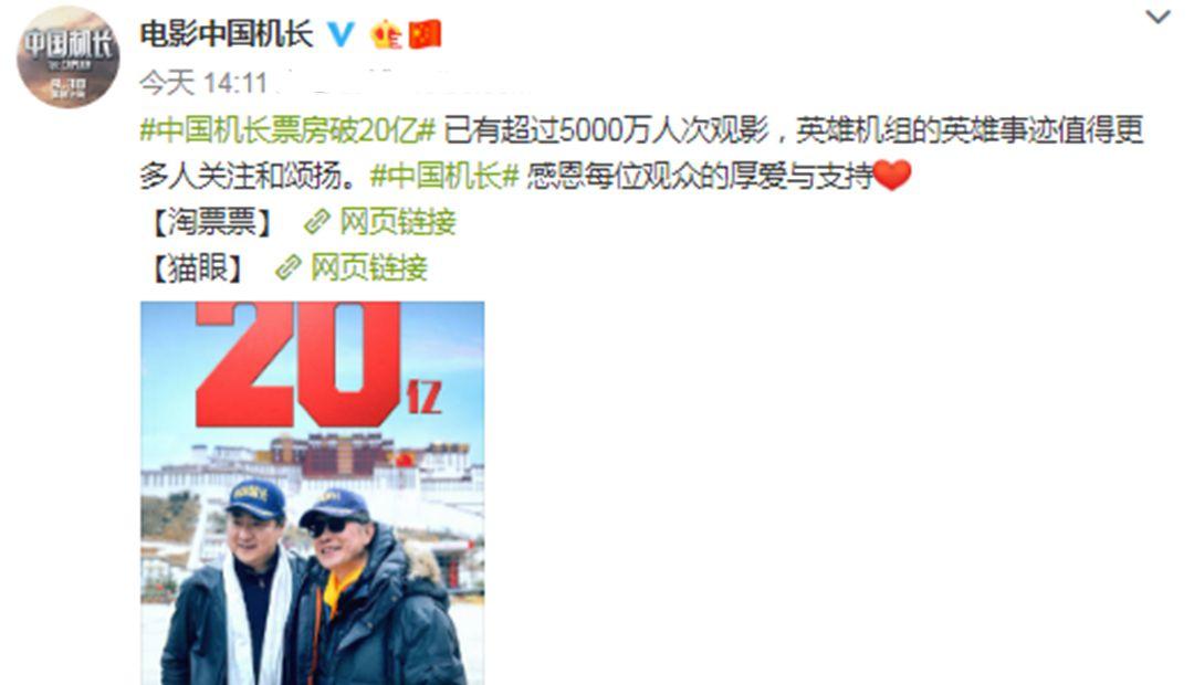 《中国机长》票房破20亿,宣传时不提杨颖和关晓彤是明智之选!